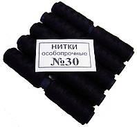 Нитки швейные №30 (10шт/уп) Черные, фото 1