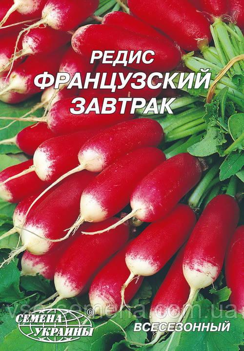 Редис Французский завтрак 20 г (СУ)