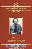 Шедевры мировой литературы. Повести и рассказы., 978-5-486-03385-8