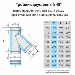 Тройник для дымохода Витан нержавейка в нержавейке 45° d200/260 мм, фото 2