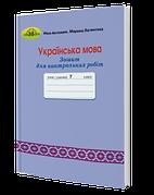 Зошит для контрольних робіт з української мови 7 клас. Антонюк Н.А.