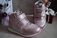 Демисезонные, осенние ботинки на девочку розовые на липучках 22 р.