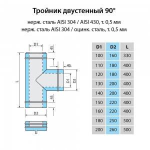 Тройник для дымохода Витан нержавейка в нержавейке 90° d100/160 мм, фото 2