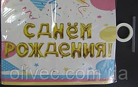 Гирлянда-набор фольгированных букв С Днем Рождения, золотистый