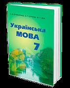 Українська мова Підручник 7 клас. Єрмоленко С. Я.