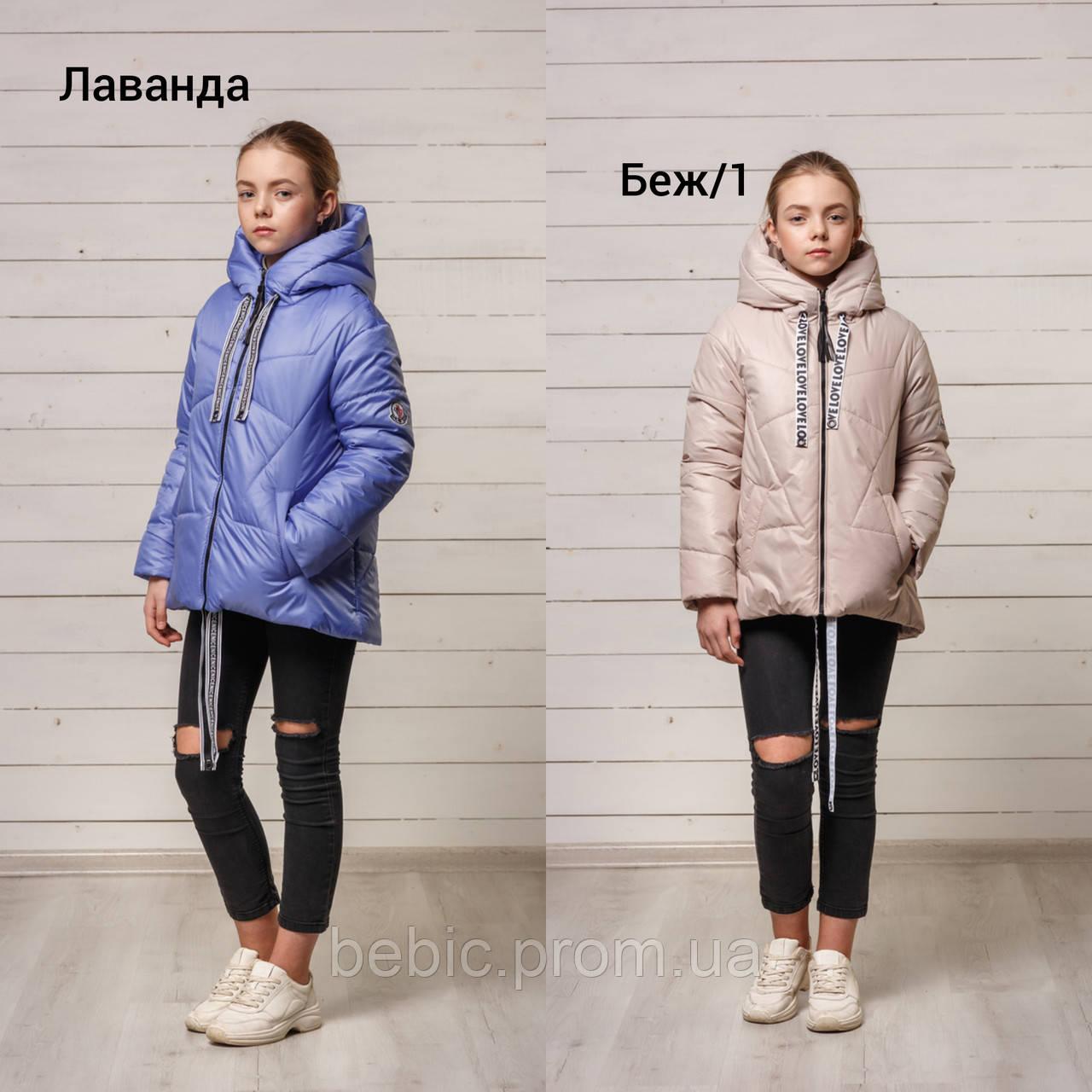 Куртка «Лола» Рост:128-152 см