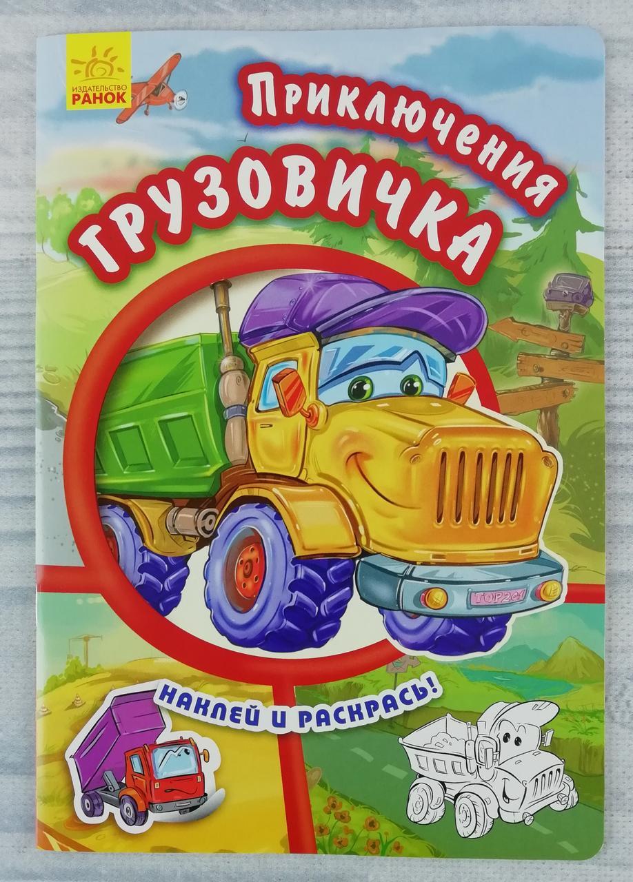 Тачки Приключения Грузовичка А209015Р Ранок Украина