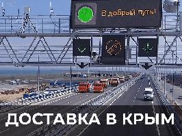 Грузоперевозки из Одессы в Севастополь