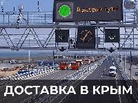 Грузоперевозки из Днепра в Симферополь