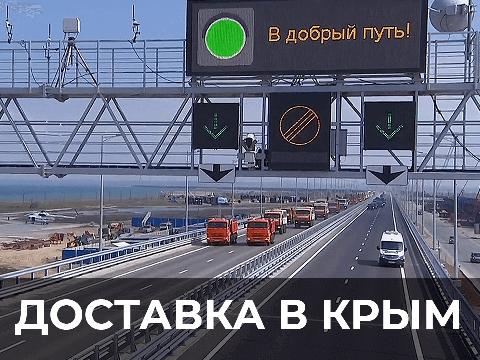 Грузоперевозки из Днепра в Севастополь