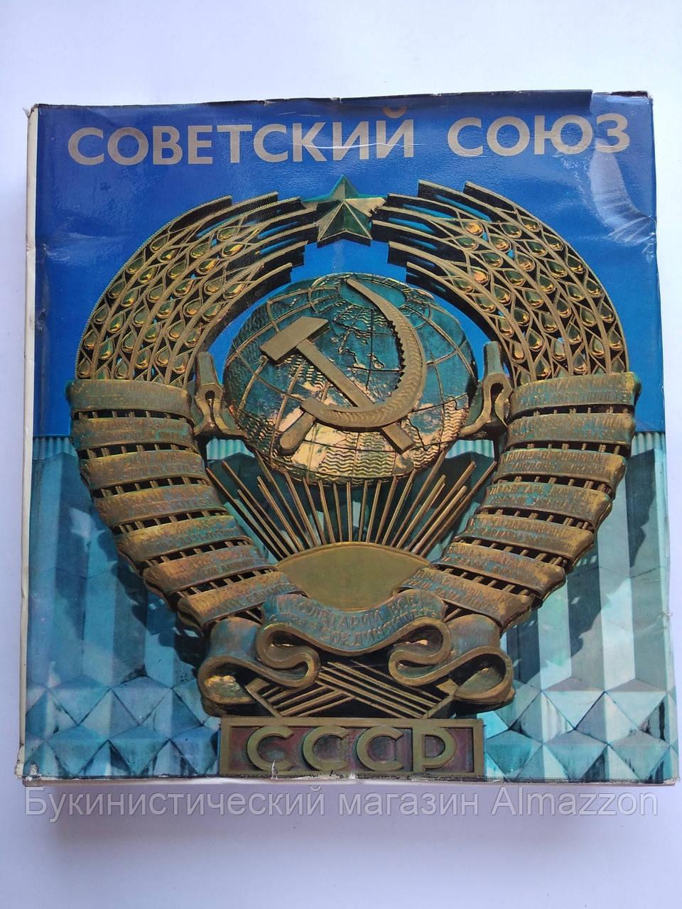 Советский Союз. Фотоальбом. Москва Планета 1973 год