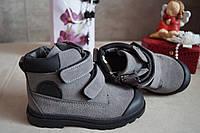 Осенние ботинки на мальчика серые на липучках 24 р.