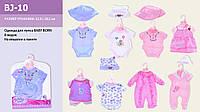 """Одяг для пупса Baby Born """"BB"""" BJ-10 (72шт/2) 4 види, на вішаку, в пак. 22,5*0,5*28,5 см"""
