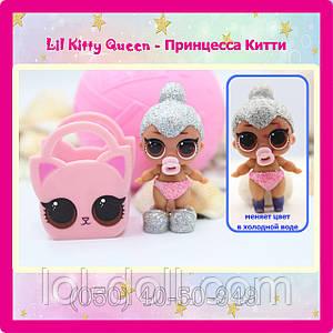 Кукла LOL Surprise 2 Серия Lil Kitty Queen - Принцесса Китти Лол Сюрприз Без Шара Оригинал