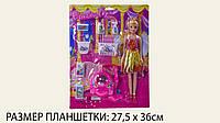 """Лялька (кукла) типу """"Барбі"""" 10204 (120шт/4) пилосос, корзина для білизни, аксес. для приб., на планш. 27,5*36"""