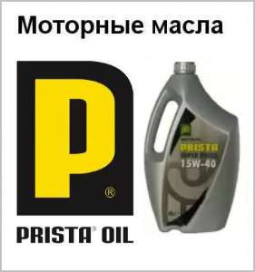Prista моторные масла