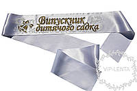 Белые  рельефные выпускные ленты для детского сада