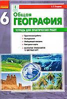 Зошит для практичних робіт з географії 6 клас. Стадник А. Р. (2019)
