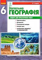 Зошит для практичних робіт з географії, 6 клас. Стадник О.Г. (2019)