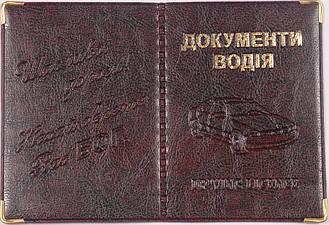 Обложка на водительские документы «Счастливой дороги» цвет бордовый