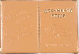 Обложка на водительские документы «Счастливой дороги» цвет жёлтый