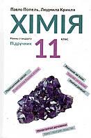 Хімія, 11 клас. П.П. Попель, Л.С. Крикля (2019)