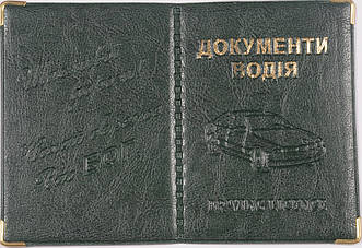 Обложка на водительские документы «Счастливой дороги» цвет зелёный