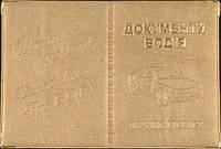 Обложка на водительские документы «Счастливой дороги» цвет золотой