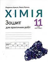 Зошит для практичних робіт з хімії, 11 клас. Крикля Л.С., Попель П.П. (2019)