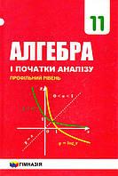 Алгебра, 11 клас (профільний рівень)  А. Г. Мерзляк, Номіровський та ін.