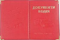Обложка на водительские документы «Счастливой дороги» цвет красный