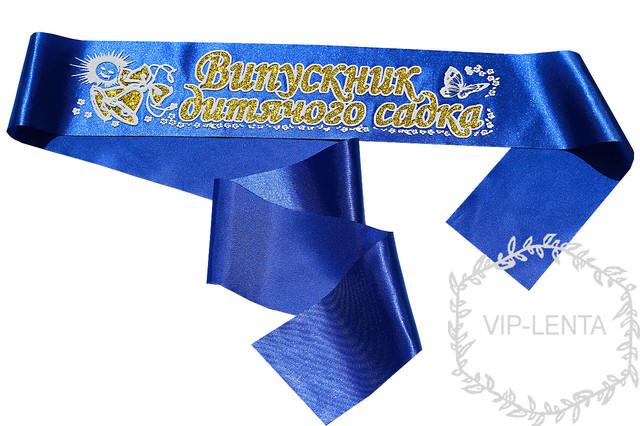 Сині випускні стрічки з рельєфним зображенням для дитячого садка