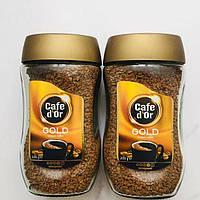 РАСТВОРИМЫЙ СУБЛИМИРОВАНЫЙ КОФЕ CAFE D'OR GOLD (КОФЕ ДОР). 200г.