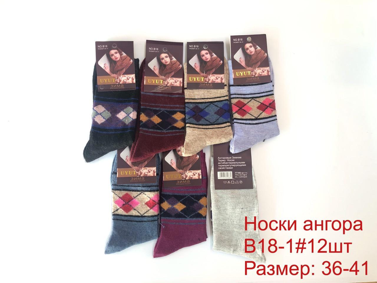 Носки женские Ангора UYUT. Р.-р. 36-41