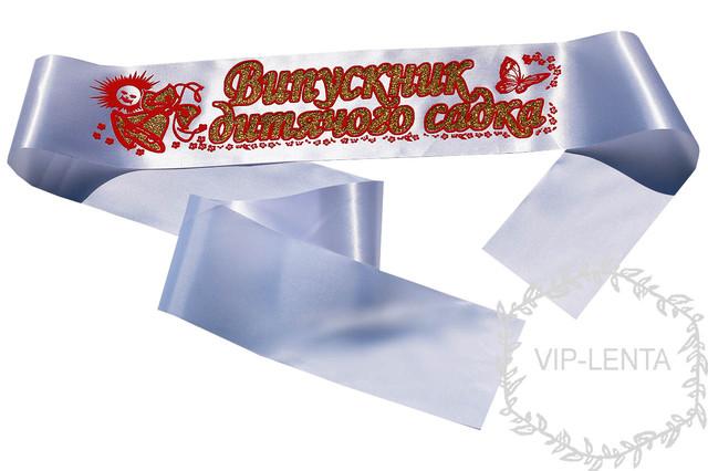 Білі випускні стрічки з червоним рельєфним зображенням для дитячого садка