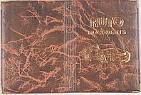 Обложка на вВодительские документы с золотом цвет коричневый