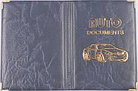 Обложка на водительские документы с золотом цвет синий