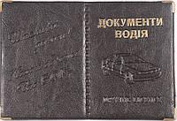 Обложка на водительские документы «Счастливой дороги» цвет коричневый