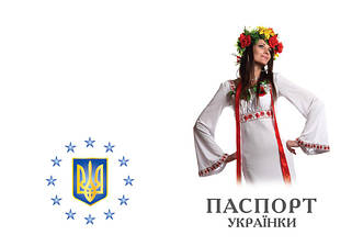 Фото обложки на паспорт