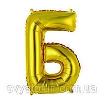 """Фольгированный шар буква """"Б"""", золото, 14"""", Китай"""