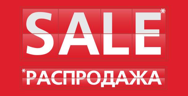 Распродажа трендовых товаров