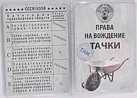 Обложка на автодокументы «Вождение тачки»