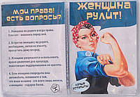 Обложка на автодокументы «Женщина рулит»