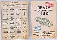 Обложка на автодокументы «НЛО»