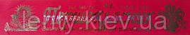 Першокласник - стрічка атлас, золота фольга (укр.мова) Красный, Золотистый, Украинский