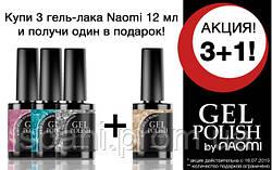 3 гель-лака Naomi 12 мл + подарок 1 гель-лак наоми 12 мл