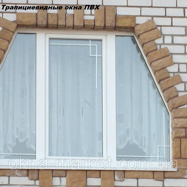 Окна трапеции  под заказ