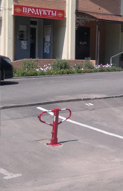 Парковочные барьеры, блокираторы колес
