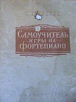 Мохель А.В. Зимина О.П. Самоучитель игры на фортепано. М., 1957.