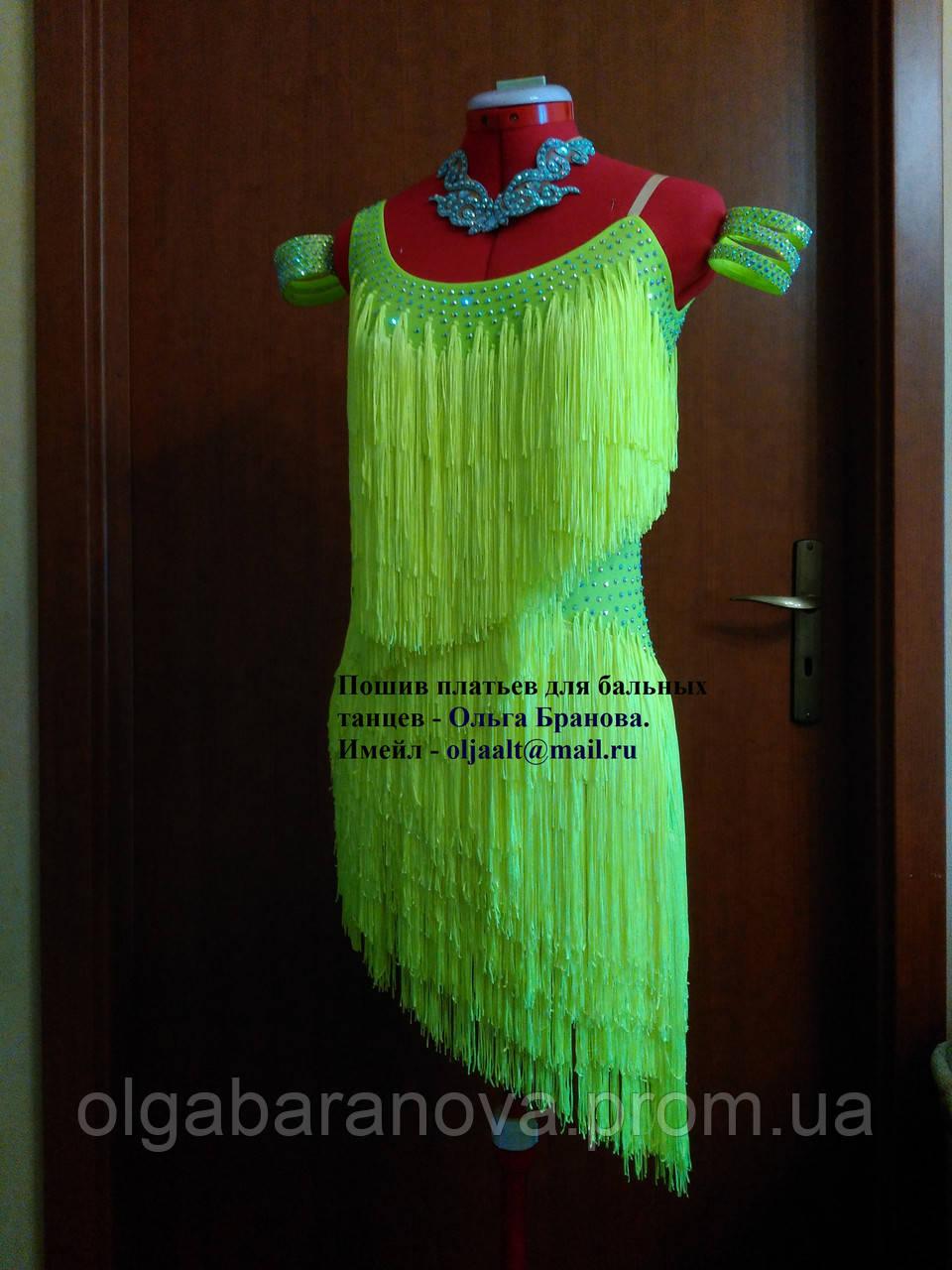 Платье из бахромы для латины